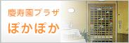慶寿園プラザ ぽかぽか